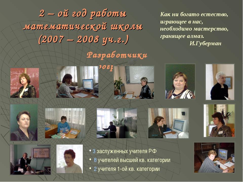 2 – ой год работы математической школы (2007 – 2008 уч.г.) Разработчики прогр...