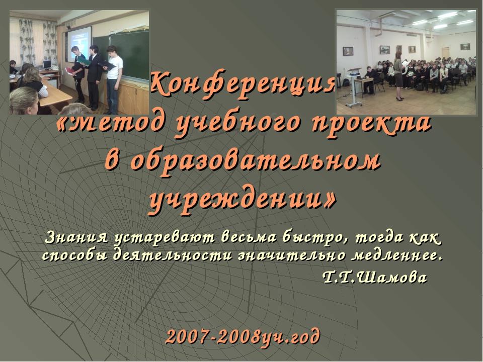 Конференция «Метод учебного проекта в образовательном учреждении» Знания уста...