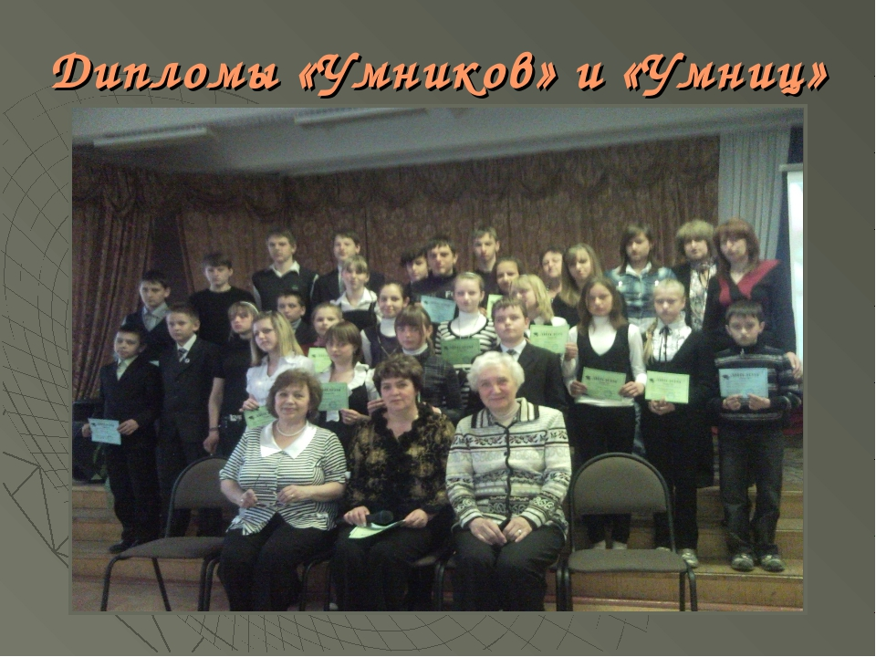 Дипломы «Умников» и «Умниц»