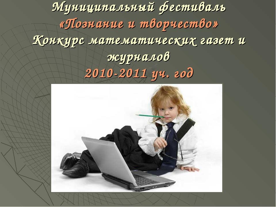 Муниципальный фестиваль «Познание и творчество» Конкурс математических газет...