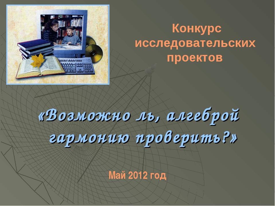 Конкурс исследовательских проектов «Возможно ль, алгеброй гармонию проверить...