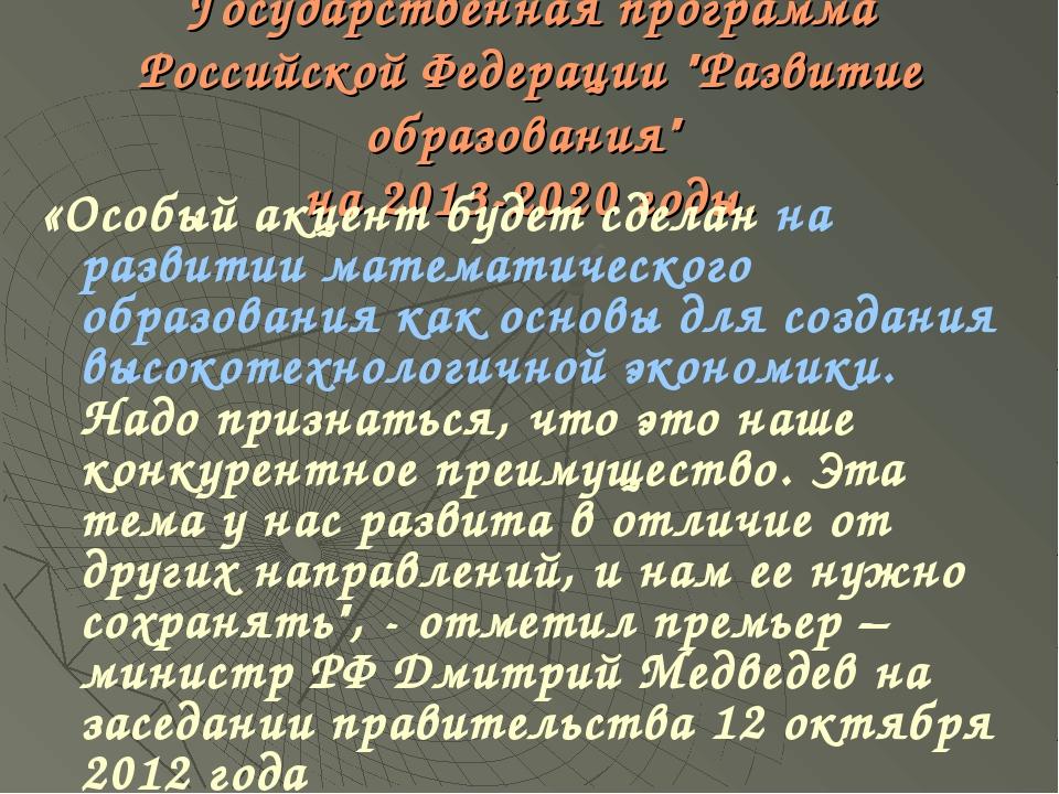 """Государственная программа Российской Федерации """"Развитие образования"""" на 2013..."""