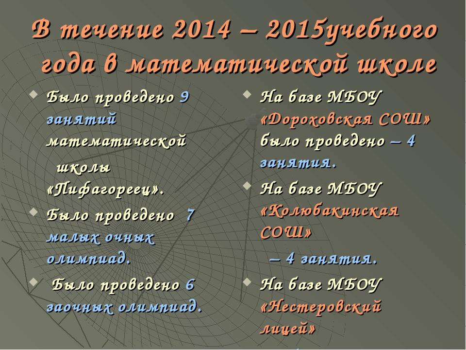 В течение 2014 – 2015учебного года в математической школе Было проведено 9 за...