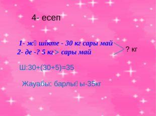 5- есеп -9 -?5 кем ? ойыншық Ш: Жауабы: