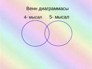 9+7= 1 6 2 16-7= 6 1 7 мен 3 арының қосындысына 4-ті қос; 14 пен 4 сандарының