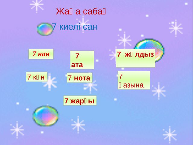 Жаңа сабақ 7 киелі сан 7+1= 7 нан 7+2= 7 ата 7+3= 7 жұлдыз 7+4 7 күн 7+5 7 но...
