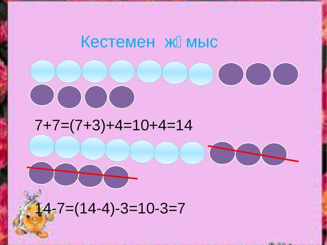 Тақтамен жұмыс 8+7= 2 5 9+7= 1 6 15-7= 16-7= 5 2 6 1