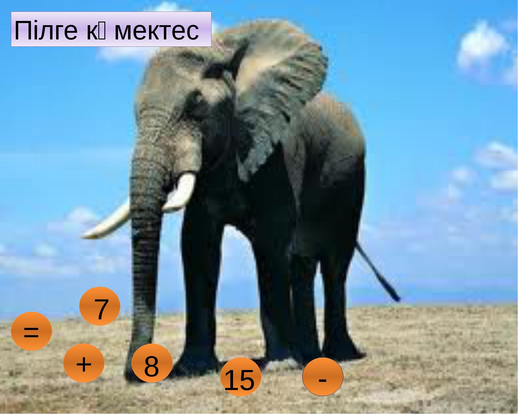1- жәшікте - 30 кг сары май 2- де -? 5 кг сары май ? кг 4- есеп Ш:30+(30+5)=3...