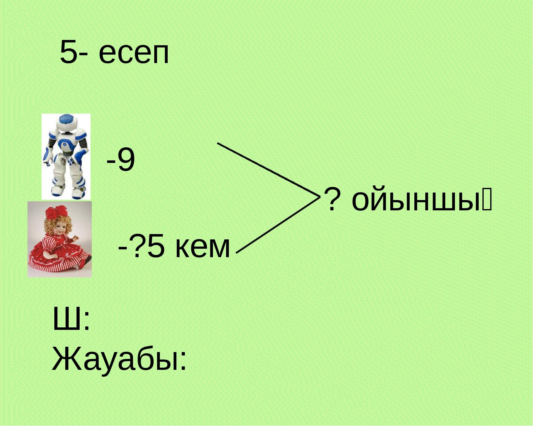 Венн диаграммасы 4- мысал 5- мысал