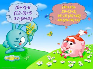 (5+7)-6 (12-3)+5 17-(9+2) (15+15)-29+(2+3) 95-15-(20+40) 40-(29-28)+12