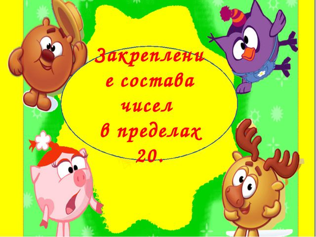 Закрепление состава чисел в пределах 20.
