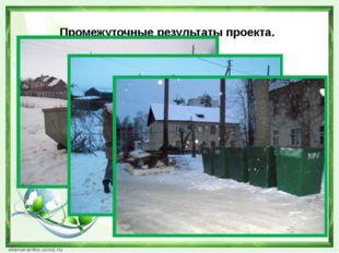 Ожидаемые результаты проекта -Чистый город и прилегающая к нему территория.
