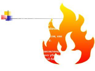 За время проведения месячника по предупреждению пожаров вследствие шалостей д