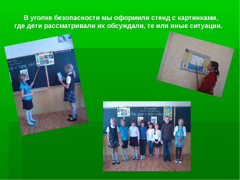 В уголке безопасности мы оформили стенд с картинками, где дети рассматривали...