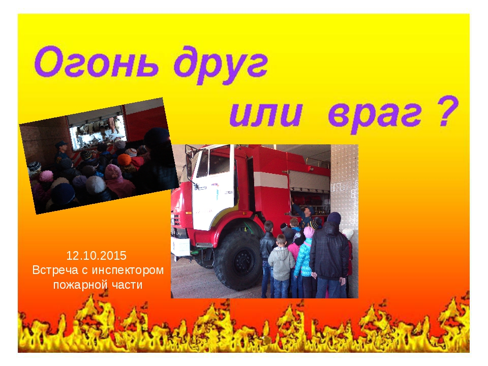 12.10.2015 Встреча с инспектором пожарной части