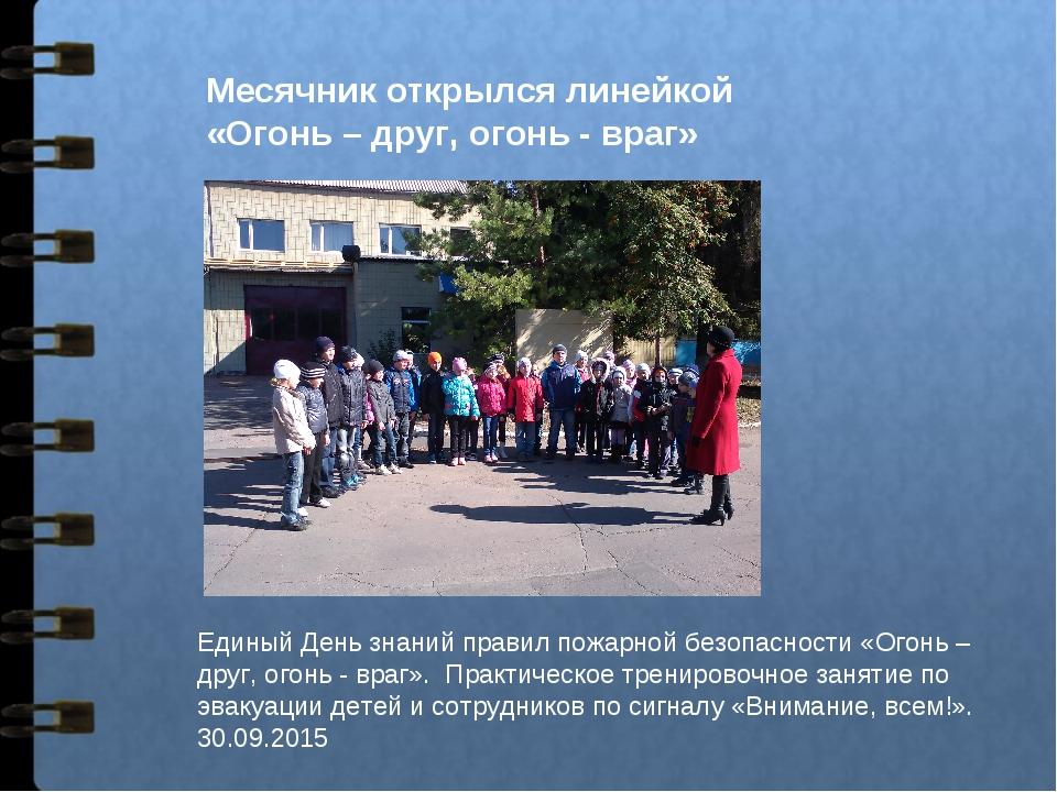 Месячник открылся линейкой «Огонь – друг, огонь - враг» Единый День знаний пр...