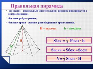 Сторона основания правильной треугольной пирамиды равна 6, а боковое ребро о