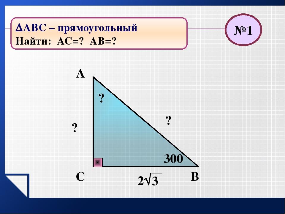 В С А ? 3 ? ? 600 №2 АВС – прямоугольный Найти: ВС=? АВ=?