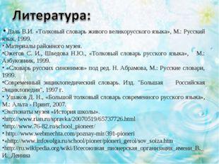 Даль В.И. «Толковый словарь живого великорусского языка», М.: Русский язык,