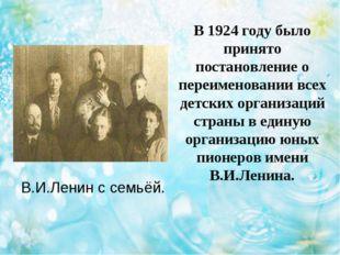 В.И.Ленин с семьёй. В 1924 году было принято постановление о переименовании в