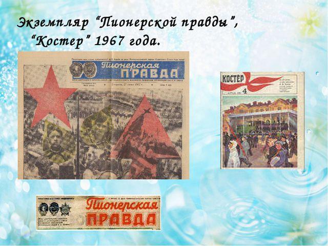 """Экземпляр """"Пионерской правды"""", """"Костер"""" 1967 года."""