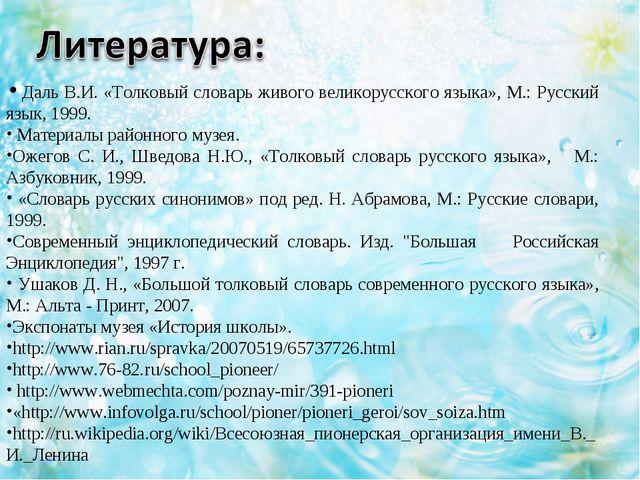 Даль В.И. «Толковый словарь живого великорусского языка», М.: Русский язык,...