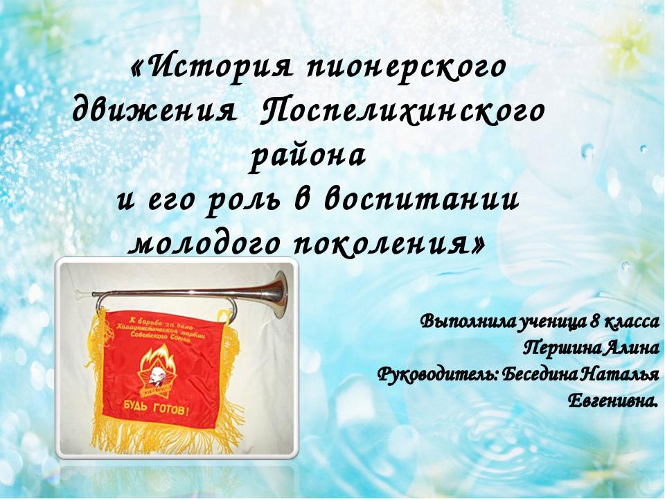 «История пионерского движения Поспелихинского района и его роль в воспитании...