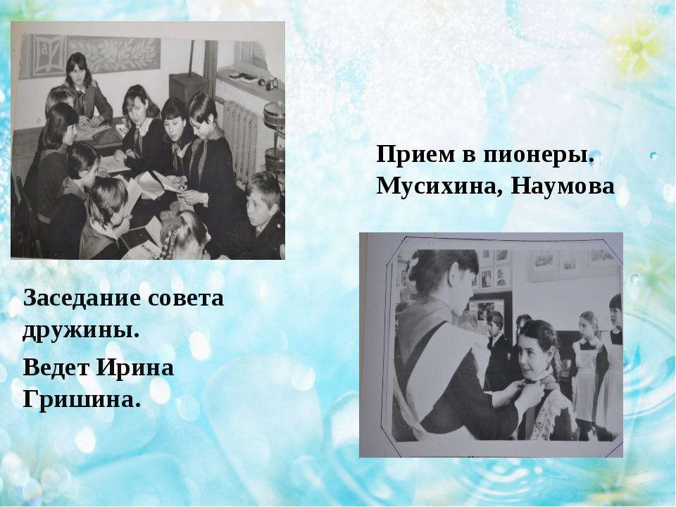 Заседание совета дружины. Ведет Ирина Гришина. Прием в пионеры. Мусихина, На...