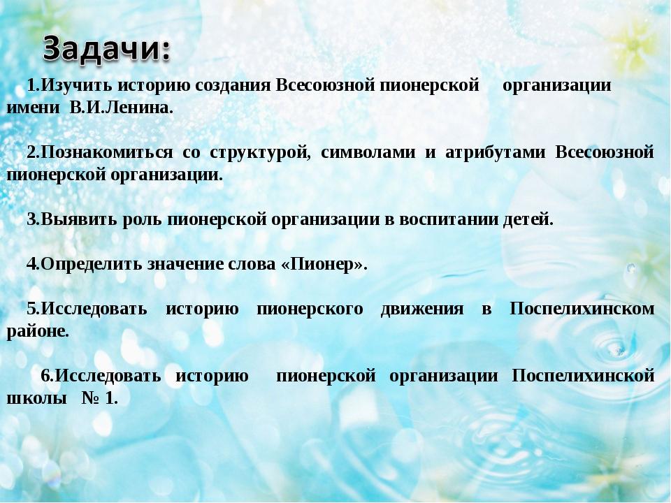 1.Изучить историю создания Всесоюзной пионерской организации имени В.И.Ленина...