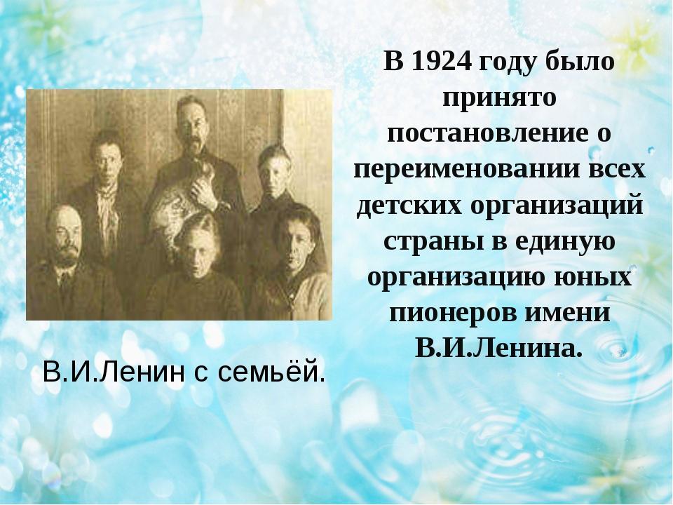 В.И.Ленин с семьёй. В 1924 году было принято постановление о переименовании в...