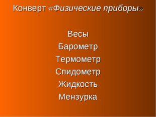 Конверт «Физические приборы» Весы Барометр Термометр Спидометр Жидкость Мензу