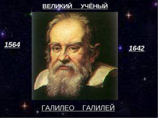ВЕЛИКИЙ УЧЁНЫЙ ГАЛИЛЕО ГАЛИЛЕЙ 1564 1642