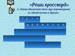 «Реши кроссворд» 3. Линия движения тела при перемещении из одной точки в дру