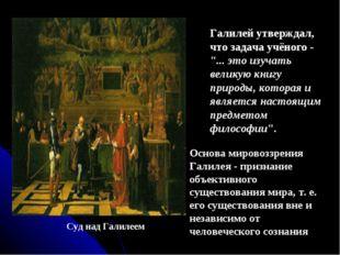 """Галилей утверждал, что задача учёного - """"... это изучать великую книгу природ"""