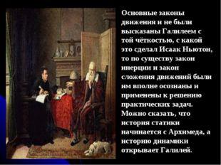 Основные законы движения и не были высказаны Галилеем с той чёткостью, с како