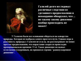 Галилей долго исследовал различные следствия из сделанного предположения и не