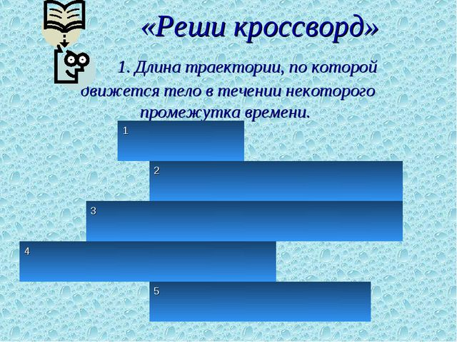 «Реши кроссворд» 1. Длина траектории, по которой движется тело в течении нек...