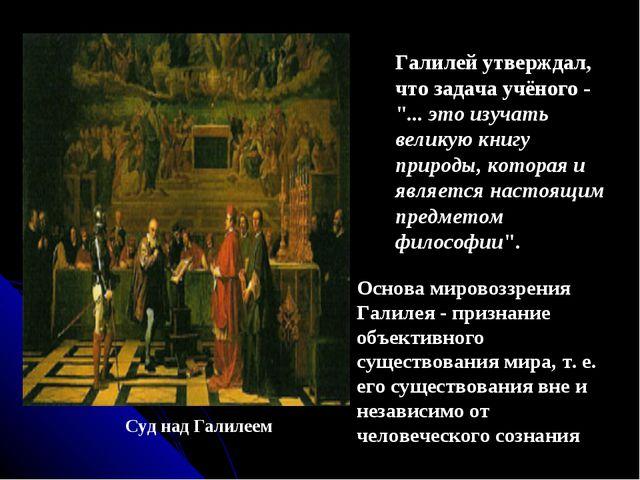"""Галилей утверждал, что задача учёного - """"... это изучать великую книгу природ..."""
