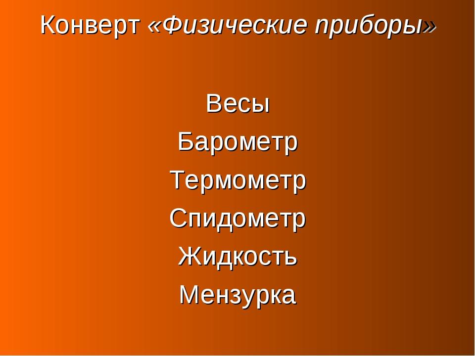 Конверт «Физические приборы» Весы Барометр Термометр Спидометр Жидкость Мензу...