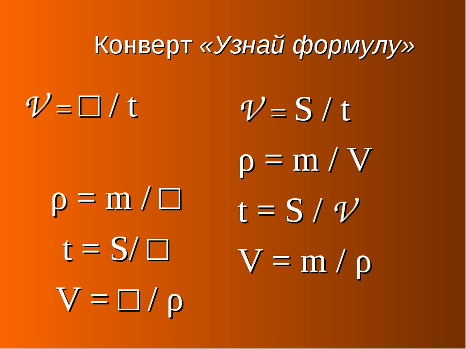 Конверт «Узнай формулу» V = □ / t ρ = m / □ t = S/ □ V = □ / ρ V = S / t ρ =...