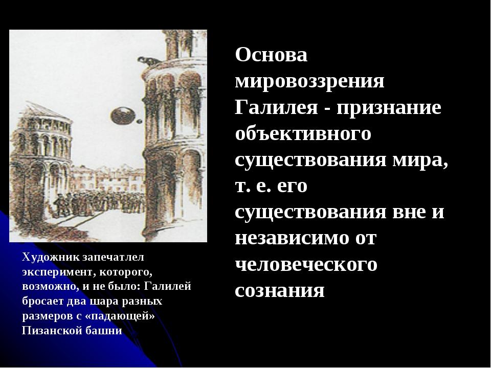 Художник запечатлел эксперимент, которого, возможно, и не было: Галилей броса...