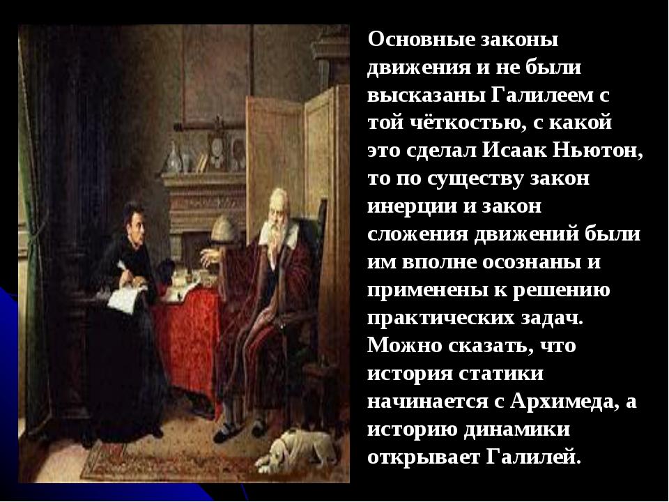 Основные законы движения и не были высказаны Галилеем с той чёткостью, с како...