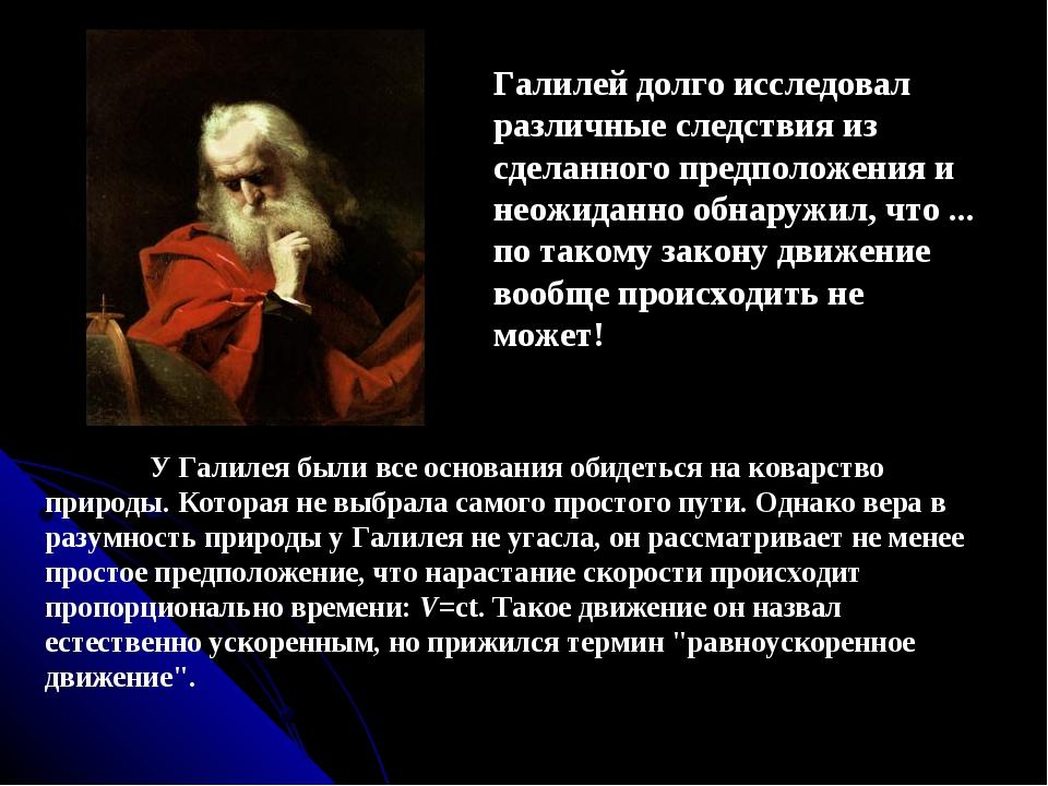 Галилей долго исследовал различные следствия из сделанного предположения и не...