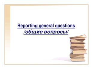 Reporting general questions /общие вопросы/