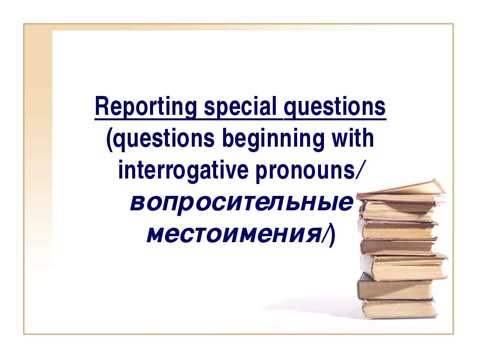 Reporting special questions (questions beginning with interrogative pronouns/...