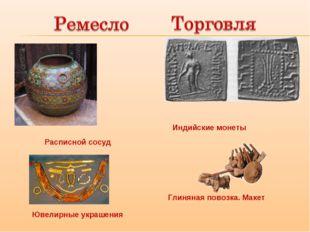 Ювелирные украшения Расписной сосуд Индийские монеты Глиняная повозка. Макет