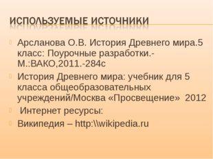Арсланова О.В. История Древнего мира.5 класс: Поурочные разработки.-М.:ВАКО,2