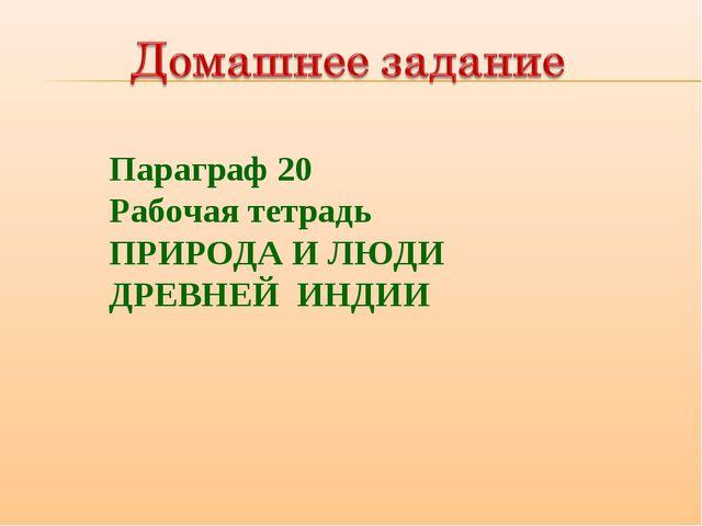 Параграф 20 Рабочая тетрадь ПРИРОДА И ЛЮДИ ДРЕВНЕЙ ИНДИИ
