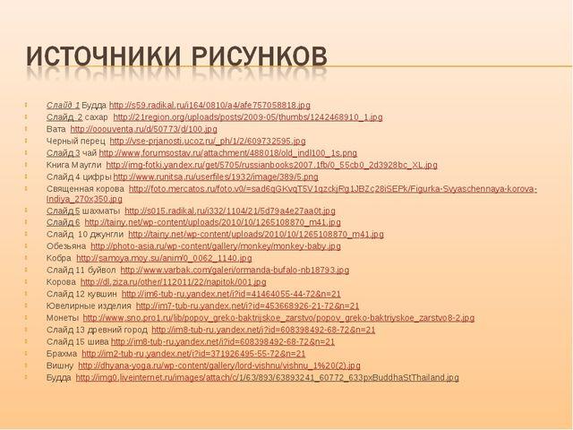 Слайд 1 Будда http://s59.radikal.ru/i164/0810/a4/afe757058818.jpg Слайд 2 сах...