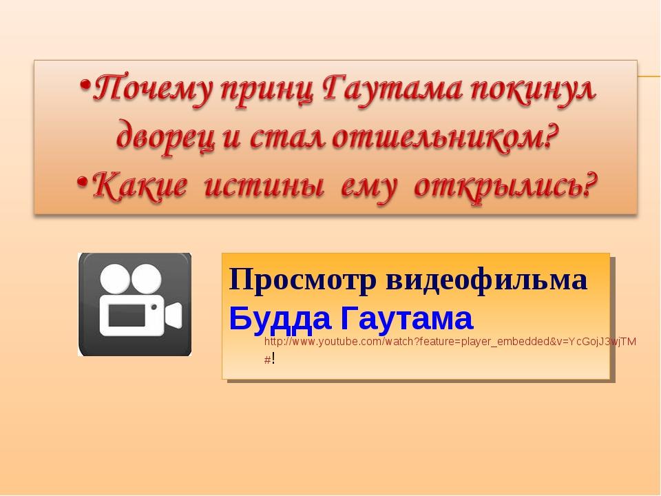 Просмотр видеофильма Будда Гаутама http://www.youtube.com/watch?feature=playe...